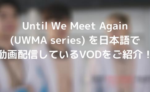 字幕 meet 日本 語 Until we again